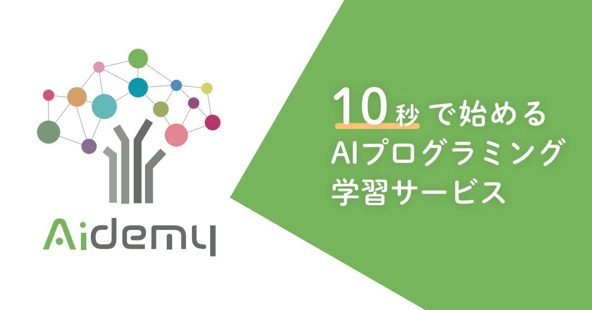 Aidemy   10秒で始めるAIプログラミング学習サービスAidemy[アイデミー]